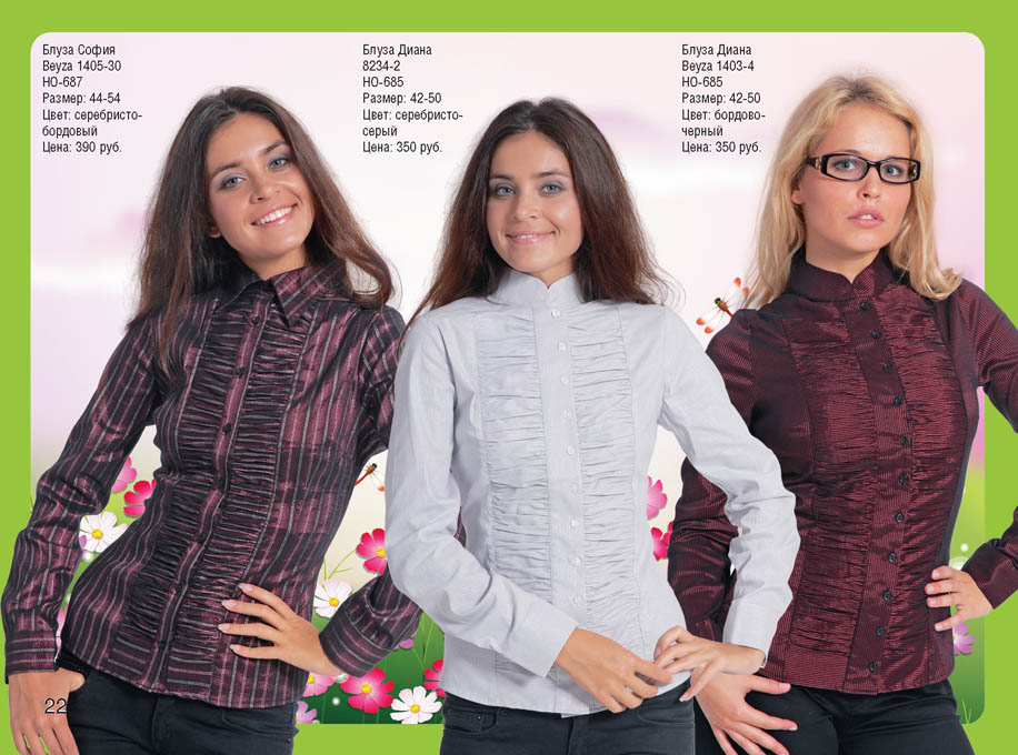 Женские Кофточки Блузки В Екатеринбурге