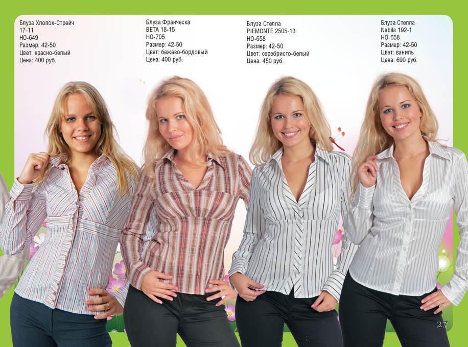 Блузки Школьные До 400 Руб.В Розницу