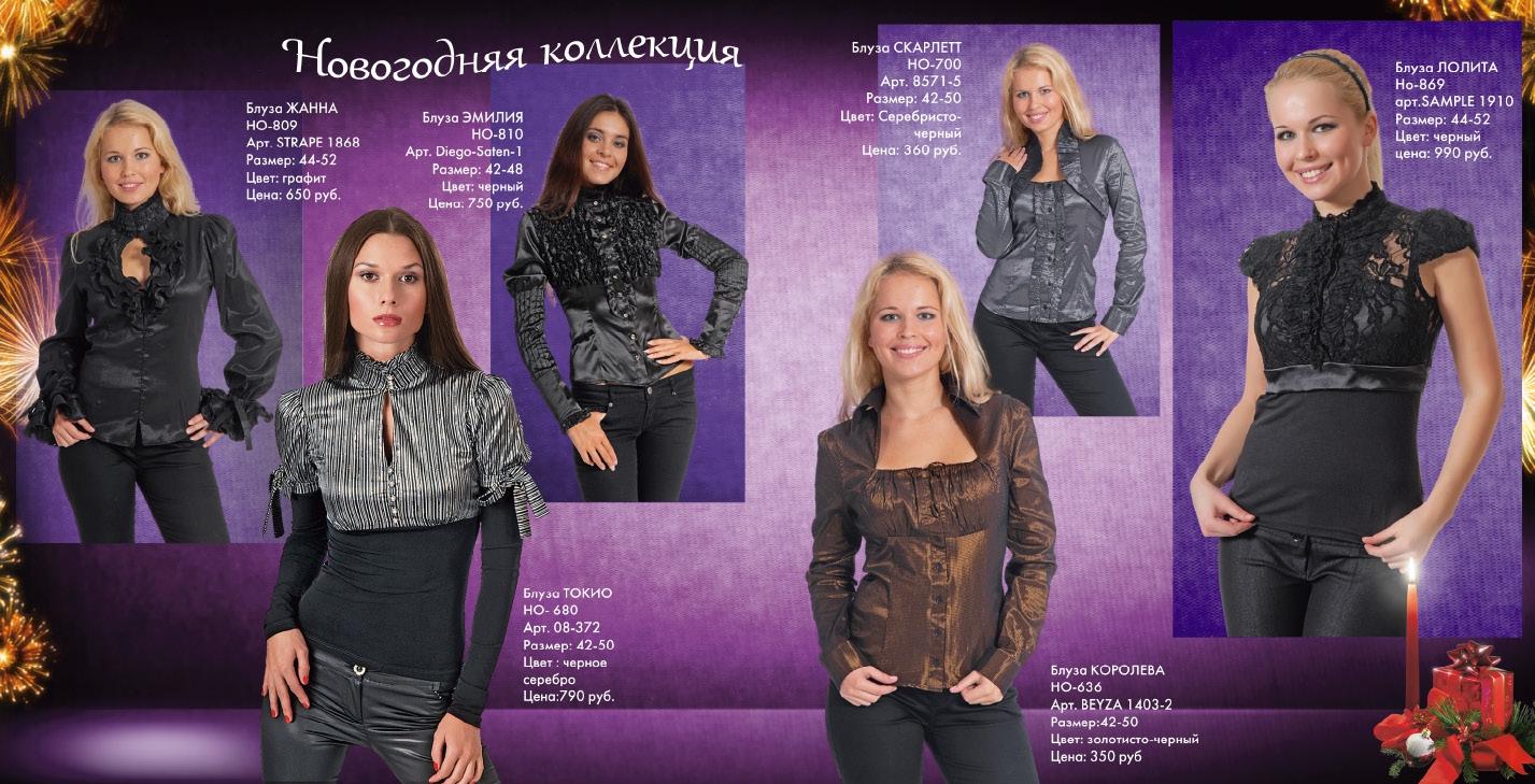 Блузка Магазин Каталог В Самаре