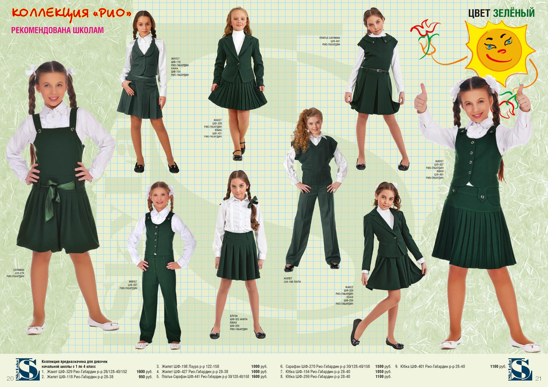 Школьные Пора Одежда