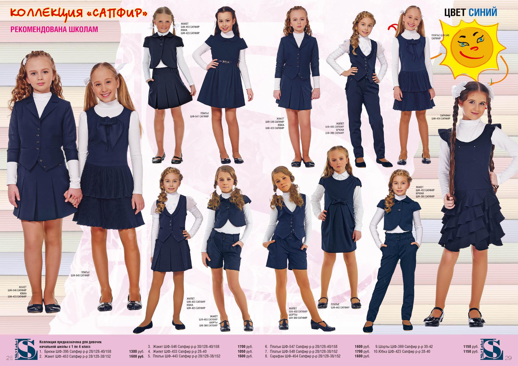 Форма школьная для девочек
