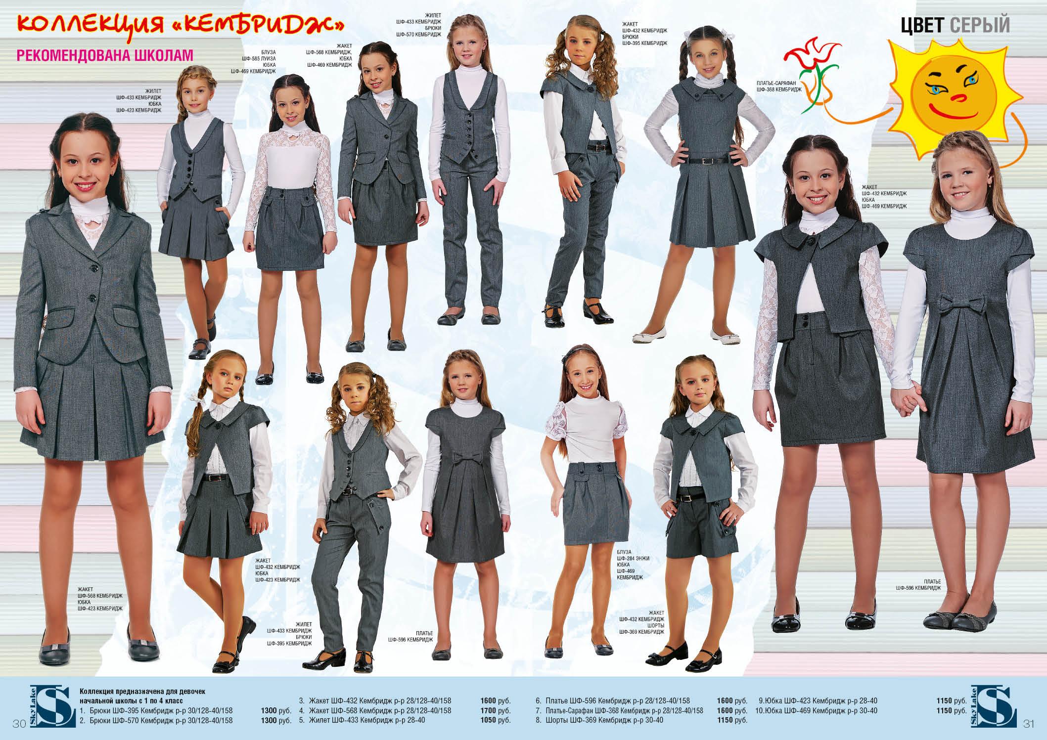 Фирмы Одежды Для Полных Детей