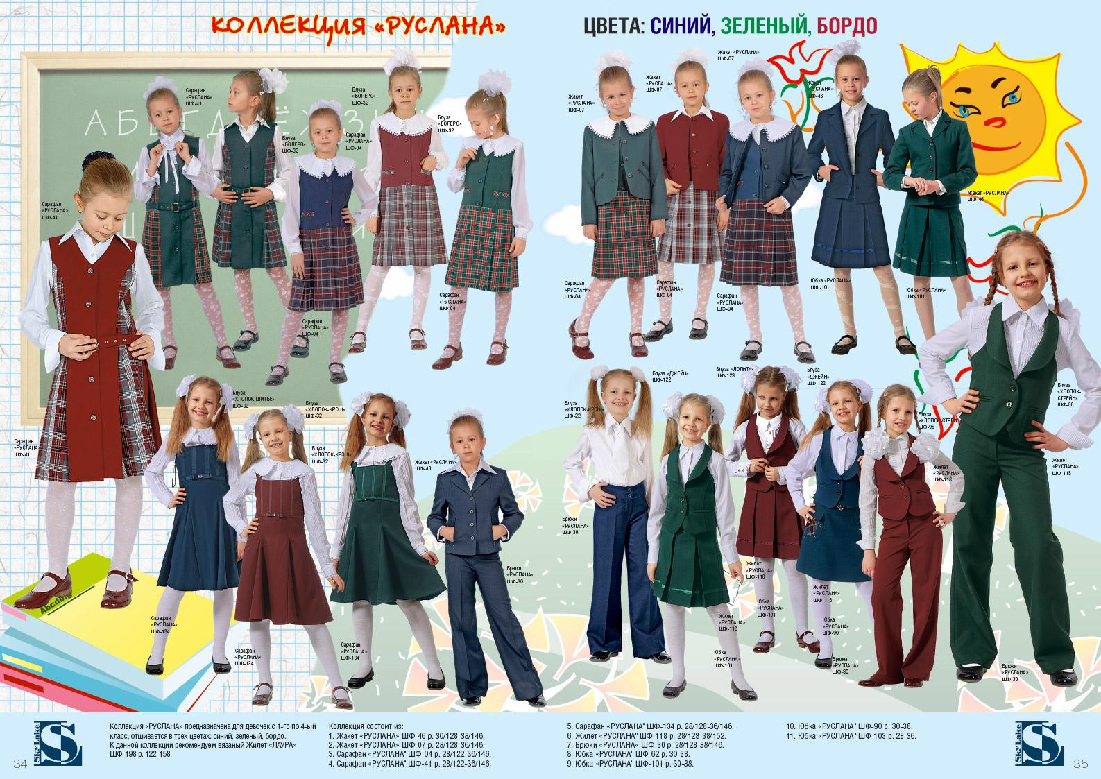 Школьная форма детская купить в интернет-магазине